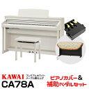 【高低自在椅子&ヘッドフォン付属】KAWAI CA78A【プレミアムホワイトメープル調【お得なピアノカバー&ピアノ補助ペダ…