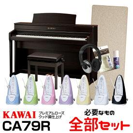 【高低自在椅子&ヘッドフォン付属】KAWAI CA79R【必要なものが全部揃うセット!】【プレミアムローズウッド調】【河合楽器・カワイ】【電子ピアノ・デジタルピアノ】【送料無料】