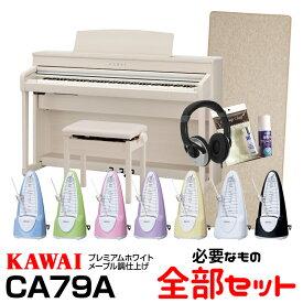 【高低自在椅子&ヘッドフォン付属】KAWAI CA79A【必要なものが全部揃うセット!】【プレミアムホワイトメープル調仕上げ】【河合楽器・カワイ】【電子ピアノ・デジタルピアノ】【送料無料】