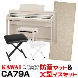【高低自在椅子&ヘッドフォン付属】KAWAI CA79A【お得な防音マット&X型イスセット!】【プレミアムホワイトメープル調仕上げ】【河合楽器・カワイ】【電子ピアノ・デジタルピアノ】【送料無料】