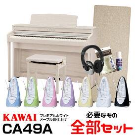 【高低自在椅子&ヘッドフォン付属】KAWAI CA49A【プレミアムホワイトメープル調仕上げ】【2021年5月上旬以降入荷予定】【必要なものが全部揃うセット】【河合楽器・カワイ】【電子ピアノ・デジタルピアノ】【送料無料】