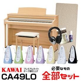 【高低自在椅子&ヘッドフォン付属】KAWAI CA49LO【プレミアムライトオーク調仕上げ】【2020年7月22日発売予定/予約受付中】【必要なものが全部揃うセット】【河合楽器・カワイ】【電子ピアノ・デジタルピアノ】【送料無料】