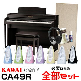 【高低自在椅子&ヘッドフォン付属】KAWAI CA49R【プレミアムローズウッド調仕上げ】【必要なものが全部揃うセット】【2021年6月上旬以降入荷予定!】【河合楽器・カワイ】【電子ピアノ・デジタルピアノ】【送料無料】