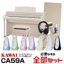 【高低自在椅子&ヘッドフォン付属】KAWAI CA59A【プレミアムホワイトメープル】【必要なものが全部揃うセット】【2021…