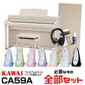 【高低自在椅子&ヘッドフォン付属】KAWAI CA59A【プレミアムホワイトメープル】【必要なものが全部揃うセット】【2021年6月上旬入荷予定!【河合楽器・カワイ】【電子ピアノ・デジタルピアノ】【送料無料】