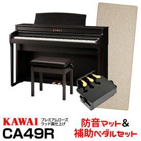【高低自在椅子&ヘッドフォン付属】KAWAI CA49R【プレミアムローズウッド調仕上げ】【お得な防音マット&ピアノ補助ペダルセット!】【2020年7月22日発売予定/予約受付中】【河合楽器・カワイ】【電子ピアノ・デジタルピアノ】【送料無料】