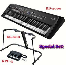 RolandRD-2000 純正スタンド、ペダルセット 【RD-2000、KS-G8B 、RPU-3】【純正キーボードスタンドと3本ペダルユニットとのお得なセット】【RD2000】【ステージピアノ】【送料無料】
