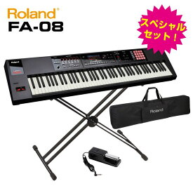 Roland ローランド FA-08【Music Workstation】 【88鍵用ケースCB-88RL/ペダル/X型スタンド付き】【シンセサイザー】【送料無料】