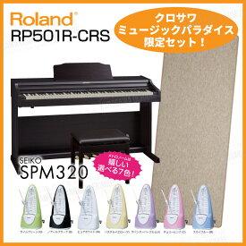 【高低自在椅子&ヘッドフォン付属】Roland ローランド RP501R-CRS 【クラシックローズウッド調】【デジタルピアノ・電子ピアノ】【お得な防音マット&メトロノームセット】【送料無料】