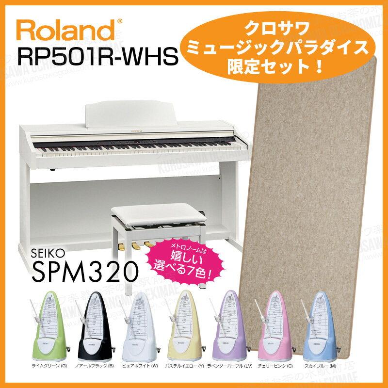 【高低自在椅子&ヘッドフォン付属】Roland ローランド RP501R-WHS 【ホワイト調】【デジタルピアノ・電子ピアノ】【お得な防音マット&メトロノームセット】【送料無料】