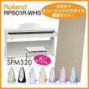 【高低自在椅子&ヘッドフォン付属】Roland ローランド RP501R-WHS 【ホワイト調】【デジタルピアノ・電子ピアノ】【お…