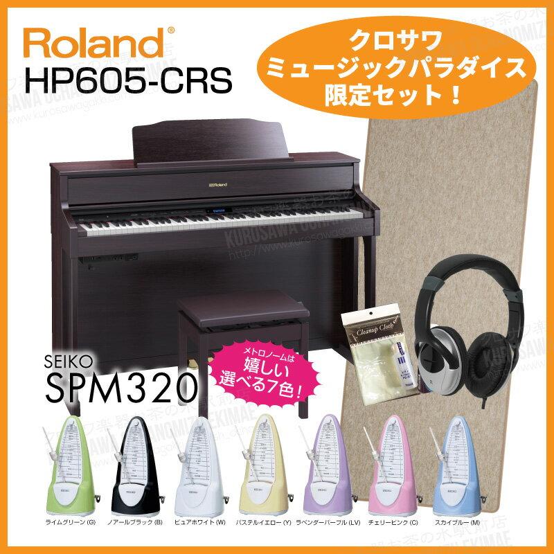 【高低自在椅子&ヘッドフォン付属】Roland ローランド HP605-CRS 【クラシックローズウッド調仕上げ】【デジタルピアノ・電子ピアノ】【必要なものが全部揃うセット!】【送料無料】