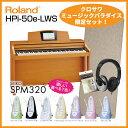 【高低自在椅子&ヘッドフォン付属】Roland ローランド HPI50e-LWS(ライトウォールナット調仕上げ)【必要なものが全部揃うセット!】【電子ピアノ・デ...