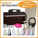 【高低自在椅子&ヘッドフォン付属】Roland ローランド HPI50e-RWS(ローズウッド調仕上げ)【必要なものが全部揃うセット!】【電子ピアノ・デジタルピ...
