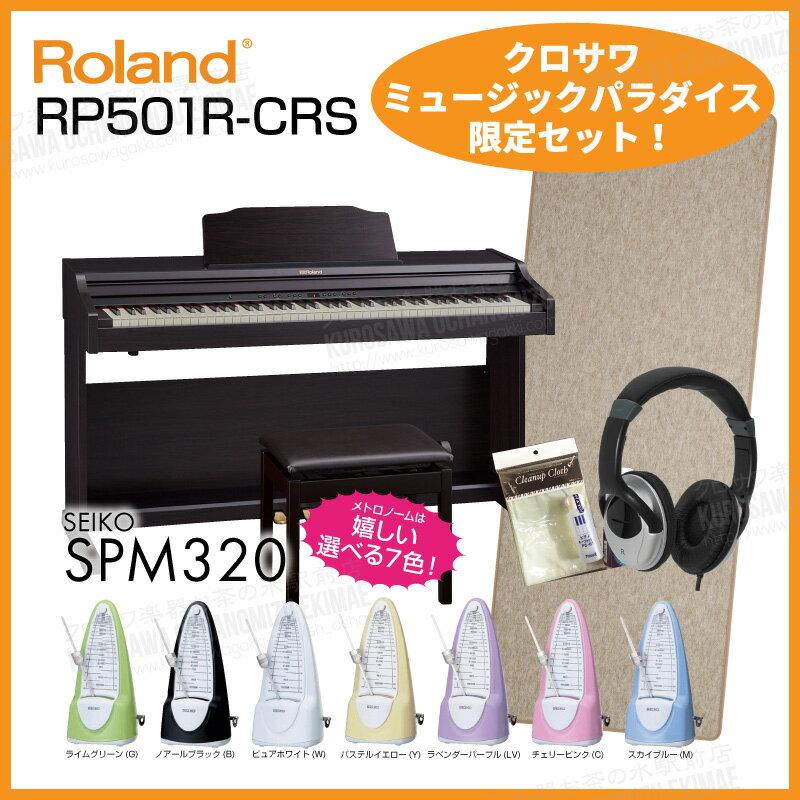 【高低自在椅子&ヘッドフォン付属】Roland ローランド RP501R-CRS 【クラシックローズウッド調】【5月以降入荷予定!】【デジタルピアノ・電子ピアノ】【必要なものが全部揃うセット!】【送料無料】