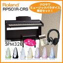 【高低自在椅子&ヘッドフォン付属】Roland ローランド RP501R-CRS 【クラシックローズウッド調】【デジタルピアノ・電子ピアノ】【必要なものが全部揃...