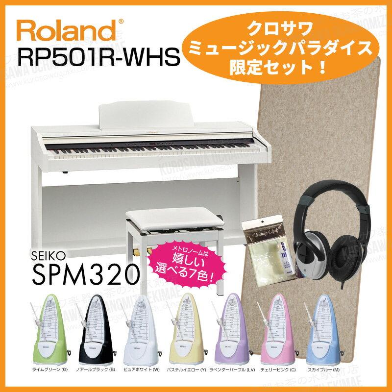 【高低自在椅子&ヘッドフォン付属】Roland ローランド RP501R-WHS 【ホワイト調】【必要なものが全部揃うセット!】【送料無料】