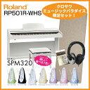 【高低自在椅子&ヘッドフォン付属】Roland ローランド RP501R-WHS 【ホワイト調】【必要なものが全部揃うセット!】【…