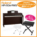 【高低自在椅子&ヘッドフォン付属】Roland ローランド HPI50e-RWS(ローズウッド調仕上げ)【お子様と一緒にピアノが弾けるセット!】【電子ピアノ・デ...