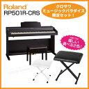 【高低自在椅子&ヘッドフォン付属】Roland ローランド RP501R-CRS【クラシックローズウッド調】【お子様と一緒にピア…