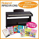 【高低自在椅子&ヘッドフォン付属】Roland ローランド RP501R-CRS【クラシックローズウッド調】【お得な選べる楽譜セット!】【電子ピアノ・デジタルピ...