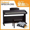 【高低自在椅子&ヘッドフォン付属】Roland ローランド RP501R-CRS【クラシックローズウッド調】【お得な足台セット!】【電子ピアノ・デジタルピアノ】...