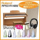 【高低自在椅子&ヘッドフォン付属】Roland ローランド RP501R-NBS 【ナチュラルビーチ調】【デジタルピアノ・電子ピア…