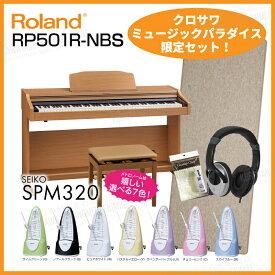 【高低自在椅子&ヘッドフォン付属】Roland ローランド RP501R-NBS 【ナチュラルビーチ調】【デジタルピアノ・電子ピアノ】【必要なものが全部揃うセット!】【送料無料】