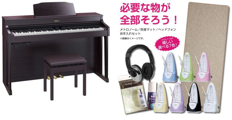 Roland ローランド HP603A CRS【クラシックローズウッド】【必要なものが全部揃うセット】【4月下旬以降入荷予定!】【電子ピアノ・デジタルピアノ】【配送設置料無料】