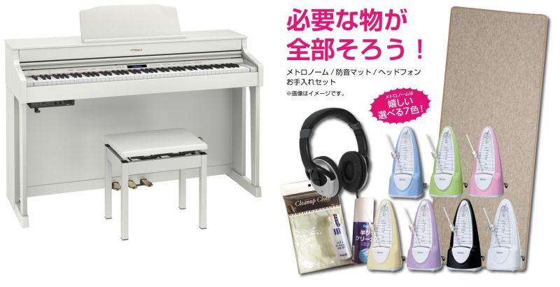 Roland ローランド HP603A WHS【ホワイト】【必要なものが全部揃うセット!】【高低自在椅子&ヘッドフォン付属】【電子ピアノ・デジタルピアノ】【配送設置料無料】