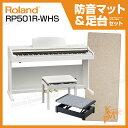 【高低自在椅子&ヘッドフォン付属】Roland ローランド RP501R-WHS【ホワイト調】【お得な防音マットと足台セット!】…