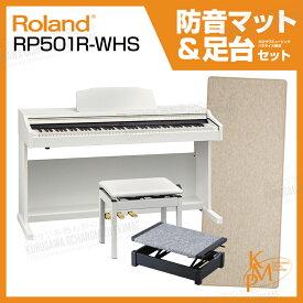 【高低自在椅子&ヘッドフォン付属】Roland ローランド RP501R-WHS【ホワイト調】【お得な防音マットと足台セット!】【電子ピアノ・デジタルピアノ】【送料無料】