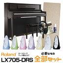 RolandLX705-DRS【ダークローズウッド調仕上げ】【必要なものが全部揃うセット】【送料無料】