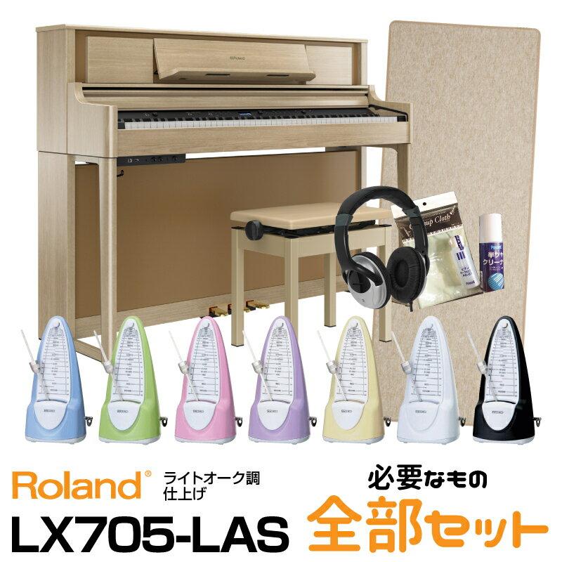 RolandLX705-LAS【ライトオーク調仕上げ】【必要なものが全部揃うセット】【12月下旬入荷分ご予約受付中】【送料無料】