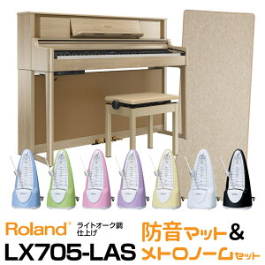 RolandLX705-LAS【ライトオーク調仕上げ】【2022年4月上旬以降入荷予定!】【お得な防音マット&メトロノームセット】【送料無料】
