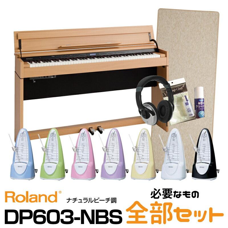 【高低自在椅子&ヘッドフォン付属】Roland ローランド DP603-NBS 【ナチュラルビーチ】【2019年1月末頃入荷予定!】【デジタルピアノ・電子ピアノ】【必要なものが全部揃うセット!】【送料無料】