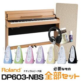 【高低自在椅子&ヘッドフォン付属】Roland ローランド DP603-NBS 【ナチュラルビーチ】【8月上旬以降入荷予定】【デジタルピアノ・電子ピアノ】【必要なものが全部揃うセット!】【送料無料】