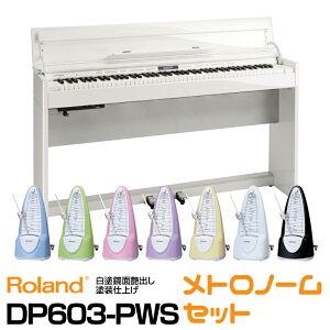 【高低自在椅子&ヘッドフォン付属】Roland ローランド DP603-PWS【白塗鏡面艶出し塗装仕上げ】【2021年12月上旬以降入荷予定!】【お得なメトロノームセット】【電子ピアノ・デジタルピアノ】