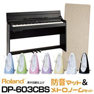 【高低自在椅子&ヘッドフォン付属】Roland ローランド DP603-CBS 【黒木目調仕上げ】【2021年12月下旬以降入荷予定!】【デジタルピアノ・電子ピアノ】【お得な防音マット&メトロノームセット