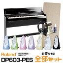 【高低自在椅子&ヘッドフォン付属】Roland ローランド DP603-PES 【黒塗鏡面艶出し塗装調仕上げ】【12月中旬以降入荷…