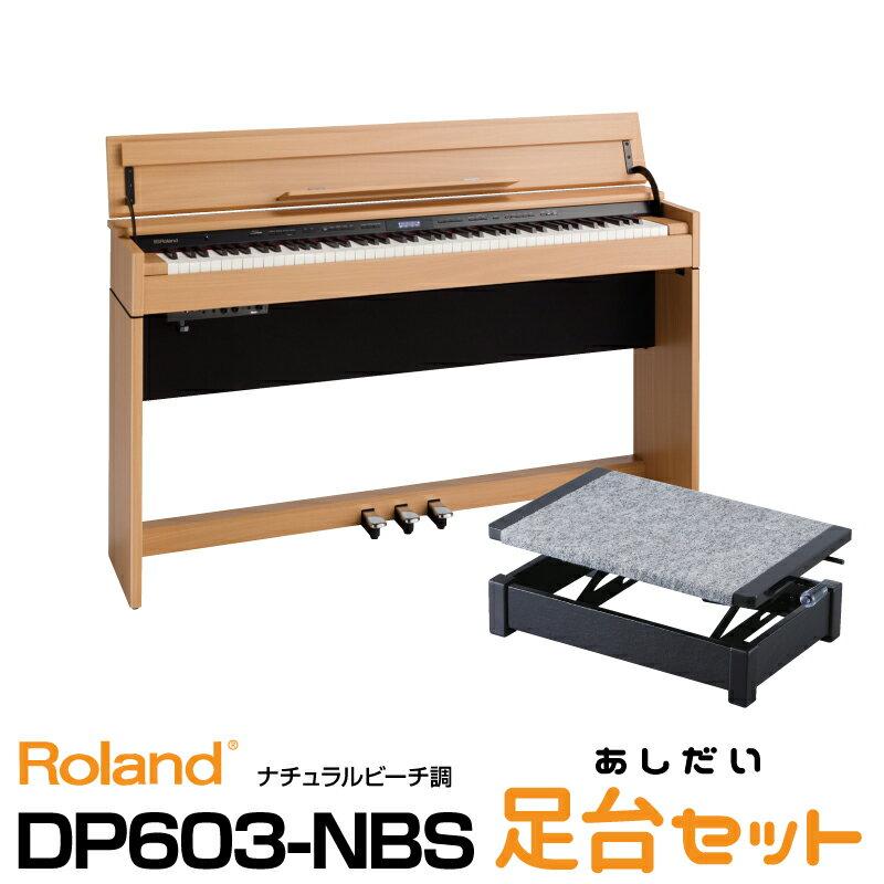 【高低自在椅子&ヘッドフォン付属】Roland ローランド DP603-NBS【ナチュラル・ビーチ調仕上げ】【お得な足台セット!】【2019年1月末頃入荷予定!】電子ピアノ・デジタルピアノ】【送料無料】