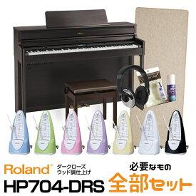 【期間限定・5年保証付き】Roland ローランド Roland HP704-DRS【ダークローズウッド調仕上げ】【必要なものが全部揃うセット】【デジタルピアノ・電子ピアノ】【送料無料】