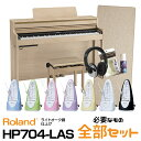 Roland ローランド Roland HP704-LAS【ライトオーク調仕上げ】【3月中旬以降入荷予定】【必要なものが全部揃うセット…