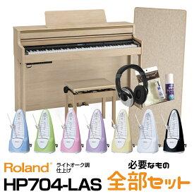 Roland ローランド Roland HP704-LAS【ライトオーク調仕上げ】【必要なものが全部揃うセット】【2021年3月以降入荷予定!】【デジタルピアノ・電子ピアノ】【送料無料】