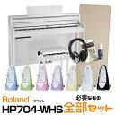 Roland ローランド Roland HP704-WHS【ホワイト】【2021年2月下旬以降入荷予定】【必要なものが全部揃うセット】【デ…