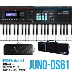【monoケースセット】Roland ローランド JUNO-DS61【ブラック/ホワイト】【61鍵盤】【送料無料】