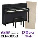 【高低自在椅子&ヘッドフォン付属】YAMAHA ヤマハ CLP-685B【ブラックウッド調】【お得な防音マットセット!】【Clavin…