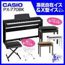 CASIO(カシオ) PX-770 BK 【ブラックウッド調】【限定ヘッドフォンプレゼント!】お得な高低自在椅子&X型イスセット!…