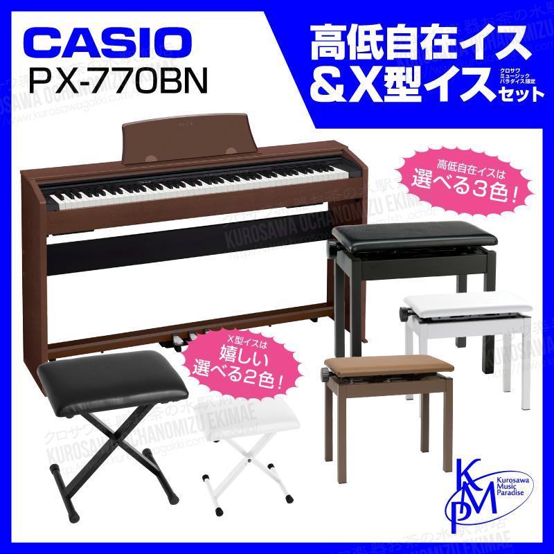 CASIO(カシオ) PX-770 BN 【オークウッド調】【限定ヘッドフォンプレゼント!】お得な高低自在椅子&X型イスセット!【配送設置料無料】【電子ピアノ】
