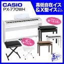 CASIO(カシオ) PX-770 WE 【ホワイトウッド調】【限定ヘッドフォンプレゼント!】お得な高低自在椅子&X型イスセット!…